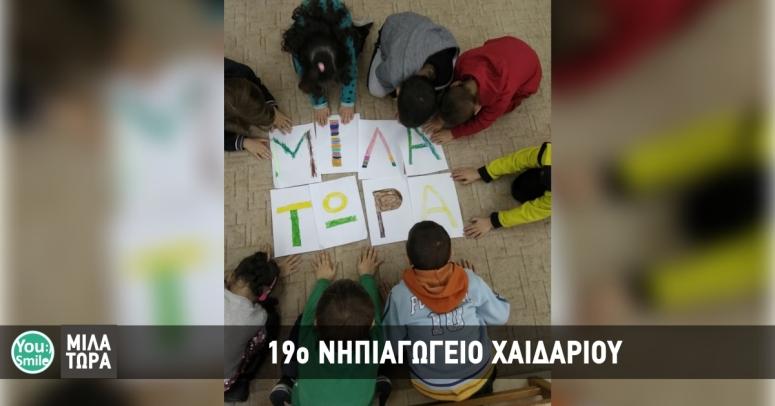 19o ΝΗΠΙΑΓΩΓΕΙΟ ΧΑΙΔΑΡΙΟΥ