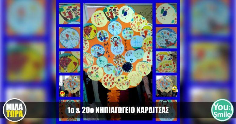 1ο _ 20ο ΝΗΠΙΑΓΩΓΕΙΟ ΚΑΡΔΙΤΣΑΣ