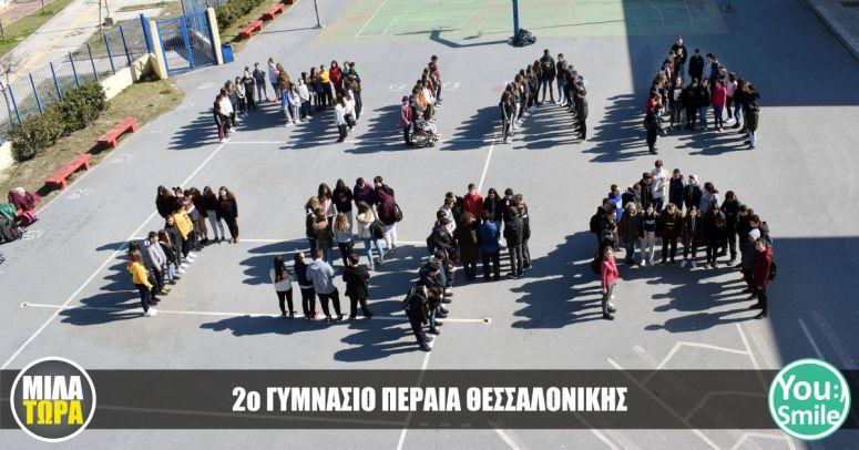 2o ΓΥΜΝΑΣΙΟ ΠΕΡΑΙΑ ΘΕΣΣΑΛΟΝΙΚΗΣ.jpg