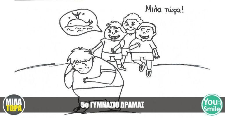 5ο ΓΥΜΝΑΣΙΟ ΔΡΑΜΑΣ
