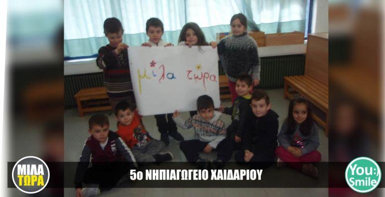 5o ΝΗΠΙΑΓΩΓΕΙΟ ΧΑΙΔΑΡΙΟΥ