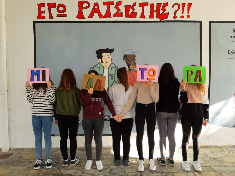 ΓΥΜΝΑΣΙΟ ΠΑΤΜΟΥ- ΔΡΑΣΗ 1.jpg