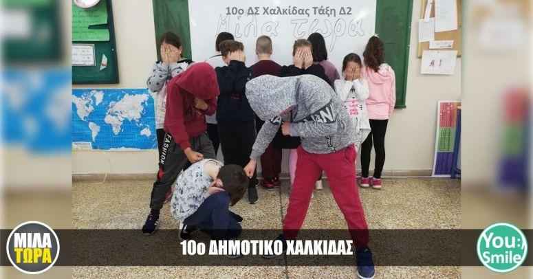 10ο ΔΗΜΟΤΙΚΟ ΧΑΛΚΙΔΑΣ