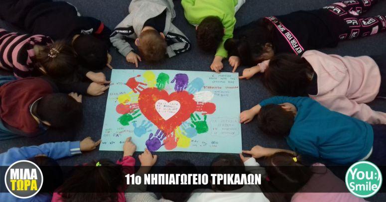 11o ΝΗΠΙΑΓΩΓΕΙΟ ΤΡΙΚΑΛΩΝ
