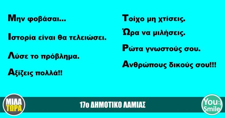 17ο ΔΗΜΟΤΙΚΟ ΛΑΜΙΑΣ
