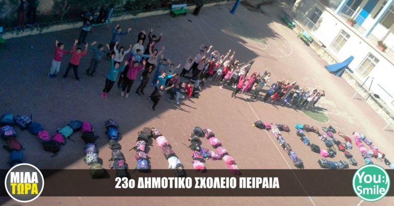 23o ΔΗΜΟΤΙΚΟ ΣΧΟΛΕΙΟ ΠΕΙΡΑΙΑ