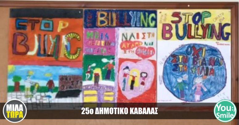 25ο ΔΗΜΟΤΙΚΟ ΚΑΒΑΛΑΣ