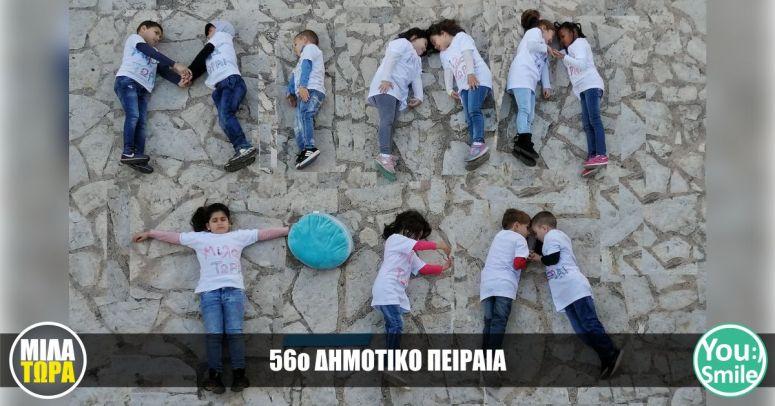 56ο ΔΗΜΟΤΙΚΟ ΠΕΙΡΑΙΑ