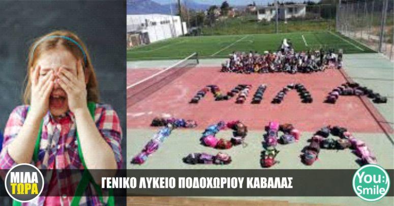 ΓΕΝΙΚΟ ΛΥΚΕΙΟ ΠΟΔΟΧΩΡΙΟΥ ΚΑΒΑΛΑΣ