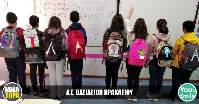 Δ.Σ. ΒΑΣΙΛΕΙΩΝ ΗΡΑΚΛΕΙΟΥ