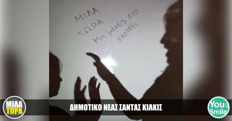 ΔΗΜΟΤΙΚΟ ΝΕΑΣ ΣΑΝΤΑΣ ΚΙΛΚΙΣ