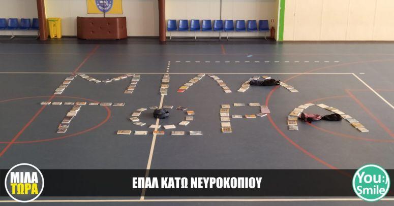 ΕΠΑΛ ΚΑΤΩ ΝΕΥΡΟΚΟΠΙΟΥ