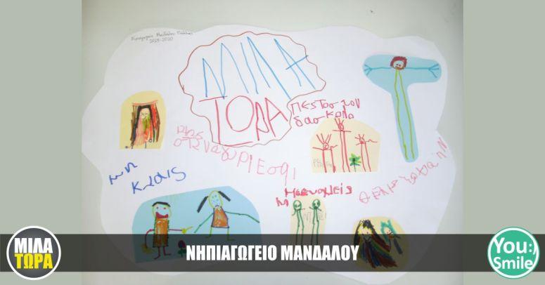ΝΗΠΙΑΓΩΓΕΙΟ ΜΑΝΔΑΛΟΥ