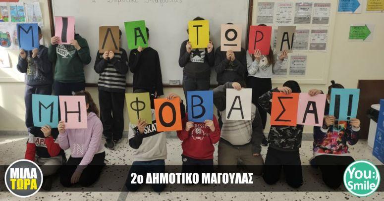 2ο ΔΗΜΟΤΙΚΟ ΜΑΓΟΥΛΑΣ