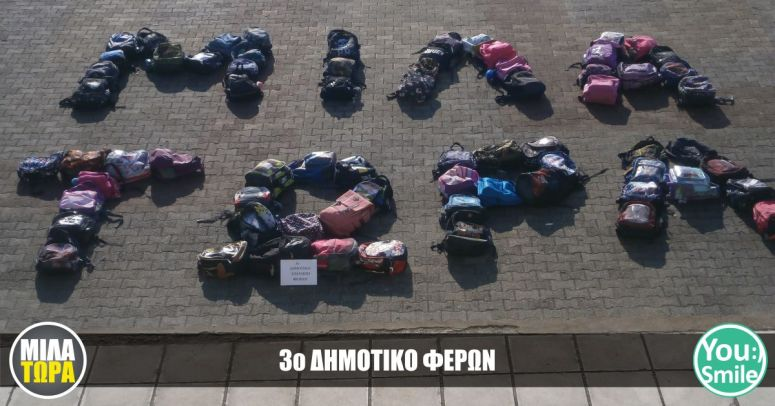 3o ΔΗΜΟΤΙΚΟ ΦΕΡΩΝ