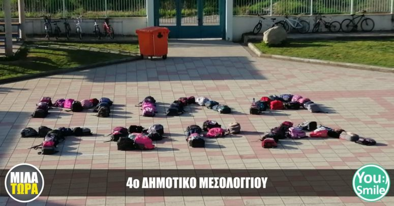 4ο ΔΗΜΟΤΙΚΟ ΜΕΣΟΛΟΓΓΙΟΥ