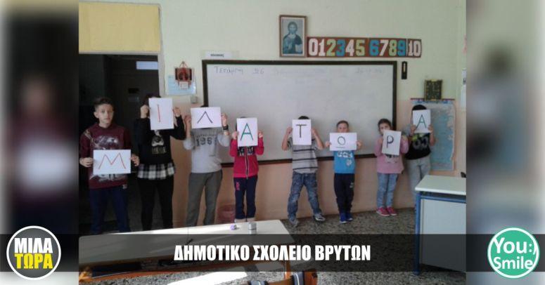 ΔΗΜΟΤΙΚΟ ΣΧΟΛΕΙΟ ΒΡΥΤΩΝ